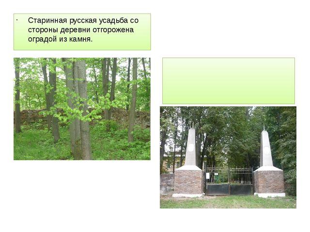 Старинная русская усадьба со стороны деревни отгорожена оградой из камня. По...