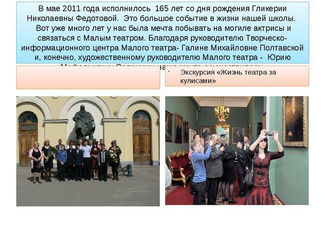 В мае 2011 года исполнилось 165 лет со дня рождения Гликерии Николаевны Федот...