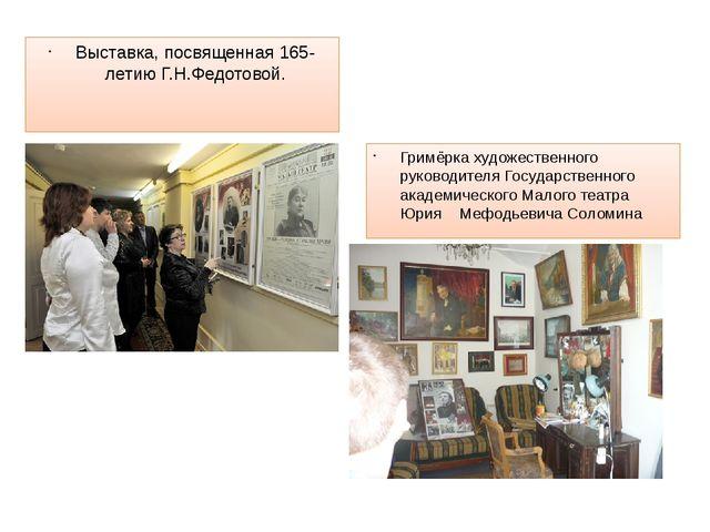 Выставка, посвященная 165-летию Г.Н.Федотовой. Гримёрка художественного руко...