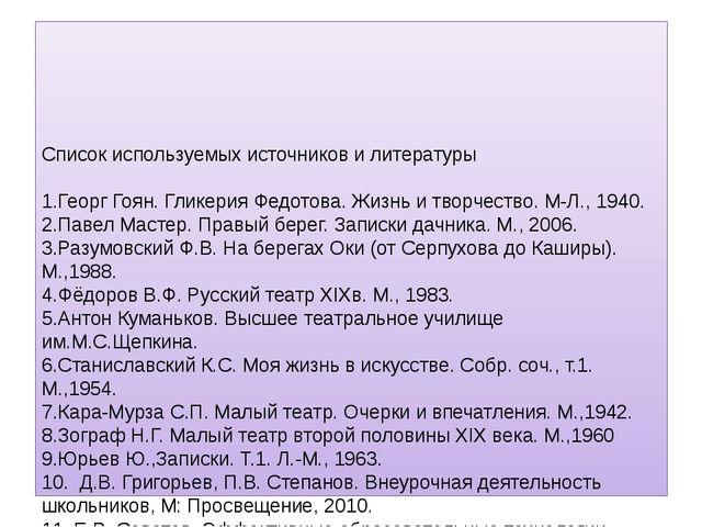 Список используемых источников и литературы 1.Георг Гоян. Гликерия Федотова....