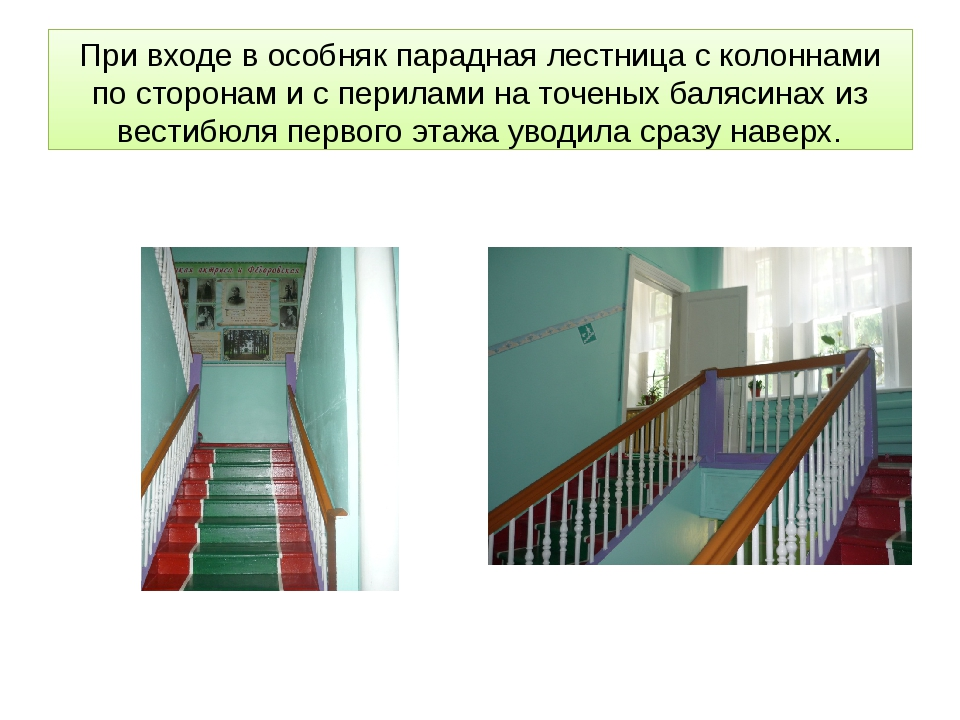 При входе в особняк парадная лестница c колоннами по сторонам и с перилами на...