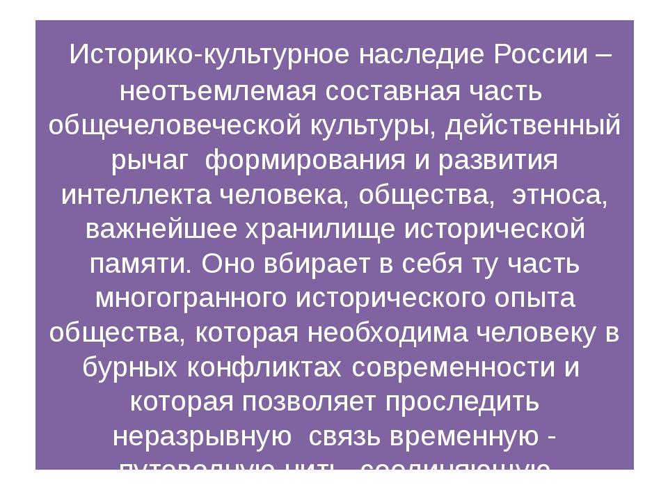 Историко-культурное наследие России – неотъемлемая составная часть общечелов...