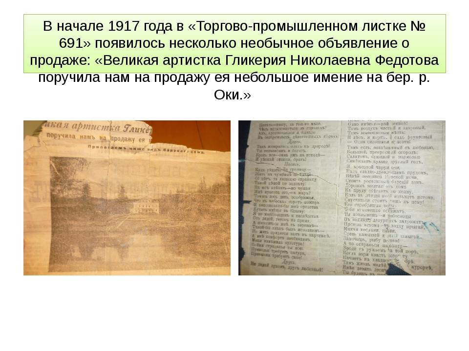 В начале 1917 года в «Торгово-промышленном листке № 691» появилось несколько...