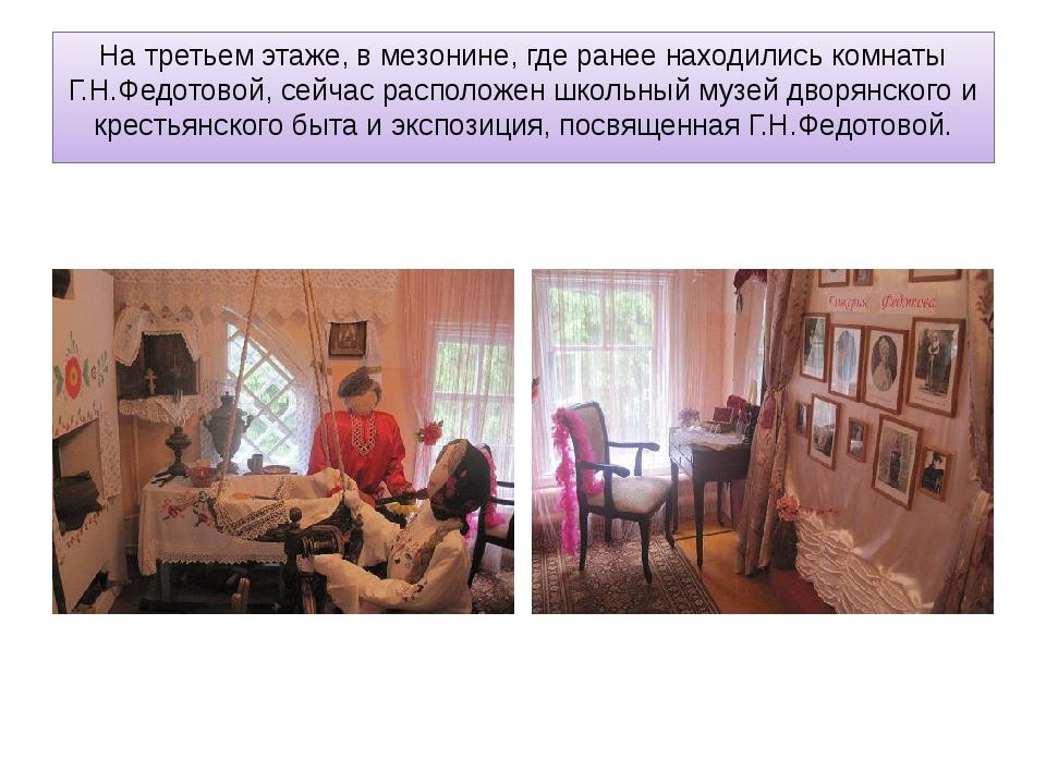 На третьем этаже, в мезонине, где ранее находились комнаты Г.Н.Федотовой, сей...