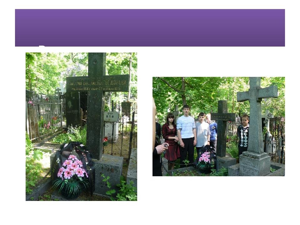 Возложение цветов на могилу примы Малого театра Г.Н Федотовой на Ваганьковск...