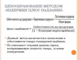 ЦЕНООБРАЗОВАНИЕ МЕТОДОМ «ИЗДЕРЖКИ ПЛЮС НАДБАВКИ» Данный метод заключается в н