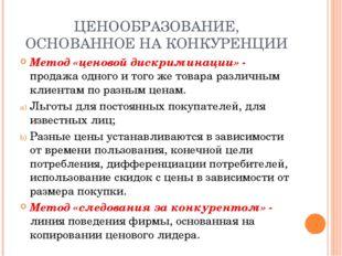 ЦЕНООБРАЗОВАНИЕ, ОСНОВАННОЕ НА КОНКУРЕНЦИИ Метод «ценовой дискриминации» - пр