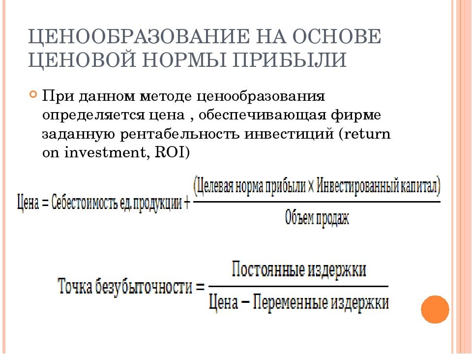 ЦЕНООБРАЗОВАНИЕ НА ОСНОВЕ ЦЕНОВОЙ НОРМЫ ПРИБЫЛИ При данном методе ценообразов...