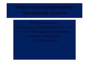 Министерство образования Московской области Работу выполнил: преподаватель ис
