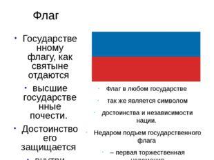 Флаг Флаг в любом государстве так же является символом достоинства и независи