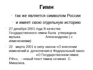 Гимн так же является символом России и имеет свою отдельную историю 27 декабр