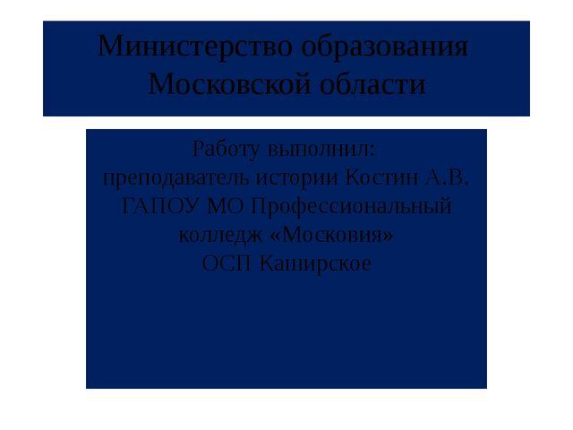Министерство образования Московской области Работу выполнил: преподаватель ис...