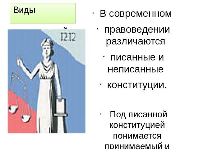 Виды конституций В современном правоведении различаются писанные и неписанные...