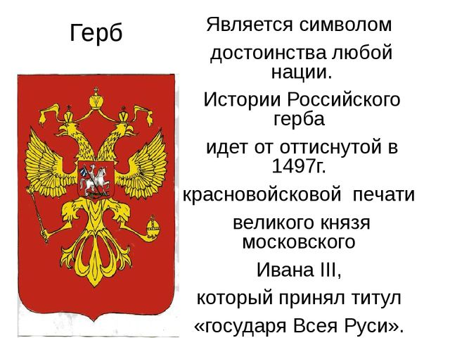 Герб Является символом достоинства любой нации. Истории Российского герба иде...