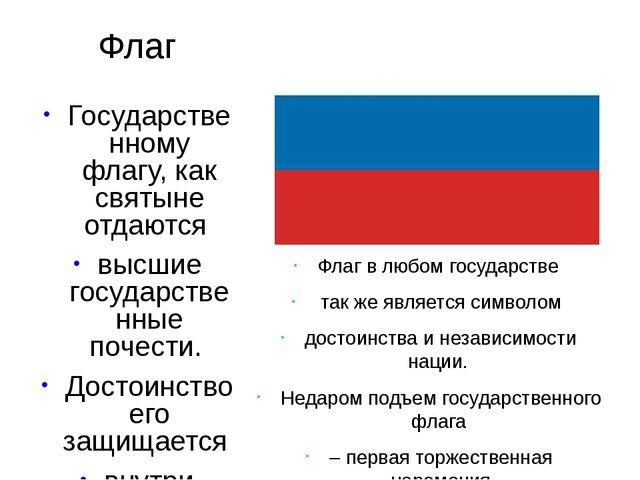 Флаг Флаг в любом государстве так же является символом достоинства и независи...