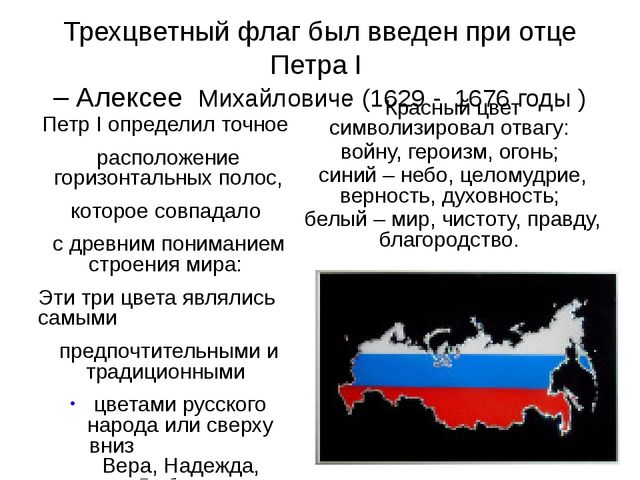 Трехцветный флаг был введен при отце Петра I – Алексее Михайловиче (1629 - 16...