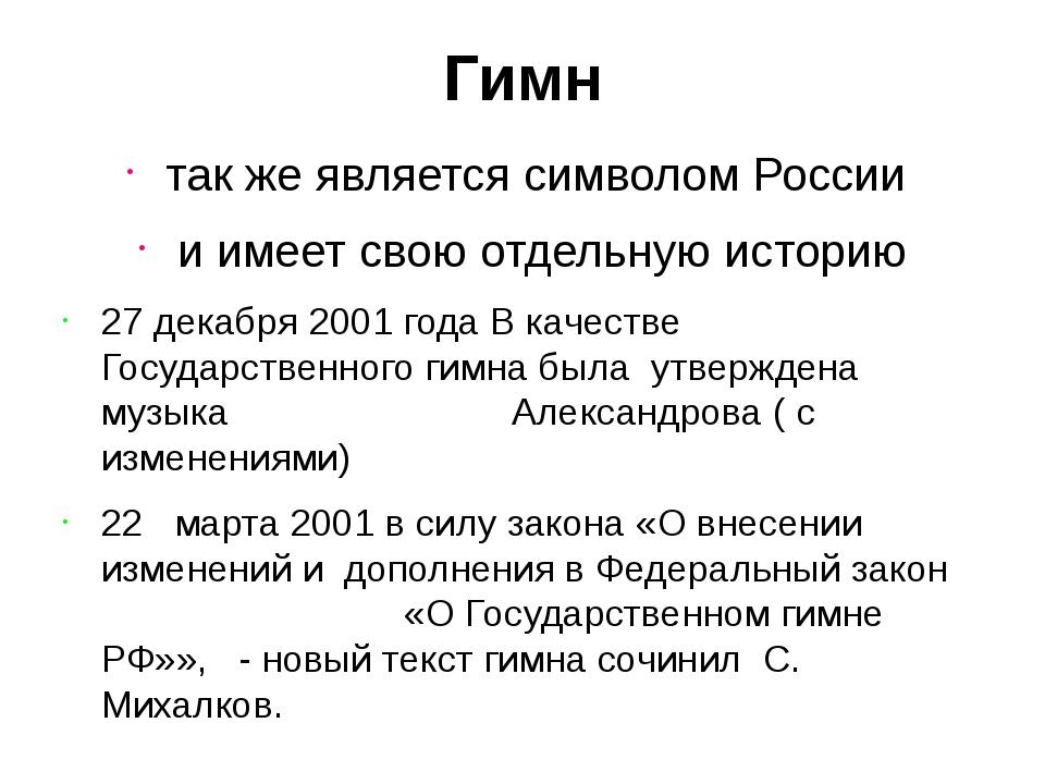 Гимн так же является символом России и имеет свою отдельную историю 27 декабр...