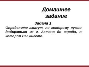Домашнее задание Задача 1 Определите азимут, по которому нужно добираться из