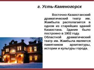 г. Усть-Каменогорск  Восточно-Казахстанский драматический театр им. Жамбыла