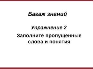 Багаж знаний Упражнение 2 Заполните пропущенные слова и понятия