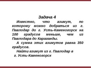 Задача 4 Известно, что азимут, по которому можно добраться из г. Павлодар д