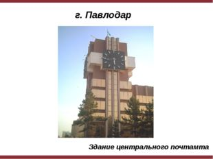 г. Павлодар Здание центрального почтамта