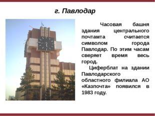 г. Павлодар  Часовая башня здания центрального почтамта считается символом г