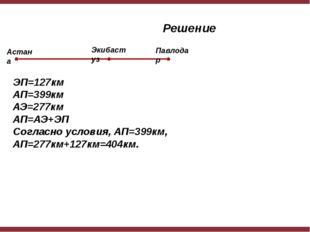Решение ЭП=127км АП=399км АЭ=277км АП=АЭ+ЭП Согласно условия, АП=399км, АП=27