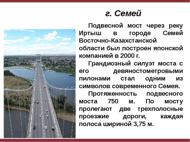 г. Семей Подвесной мост через реку Иртыш в городе Семей Восточно-Казахстанс...
