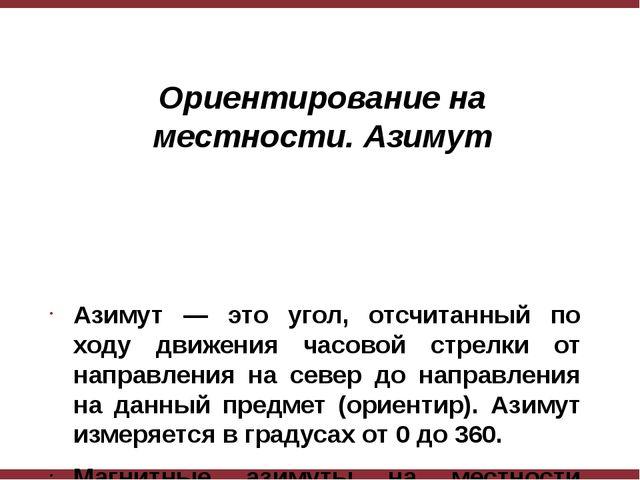 Азимут — это угол, отсчитанный по ходу движения часовой стрелки от направлени...