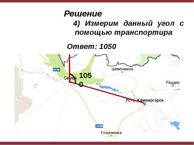 1050 Решение 4) Измерим данный угол с помощью транспортира Ответ: 1050