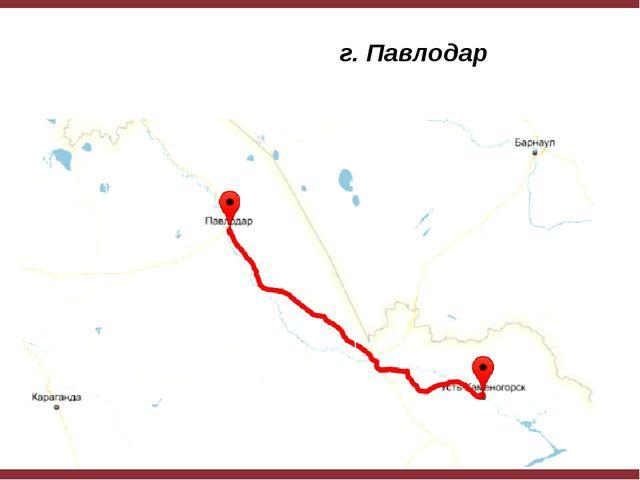 г. Павлодар