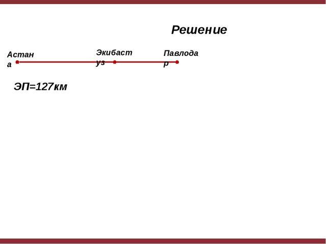 Решение ЭП=127км Астана Экибастуз Павлодар