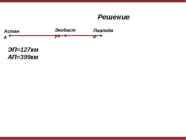 Решение ЭП=127км АП=399км Астана Экибастуз Павлодар