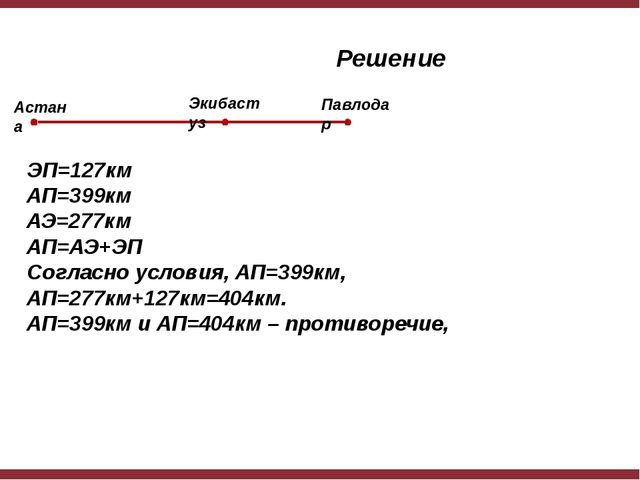 Решение ЭП=127км АП=399км АЭ=277км АП=АЭ+ЭП Согласно условия, АП=399км, АП=27...