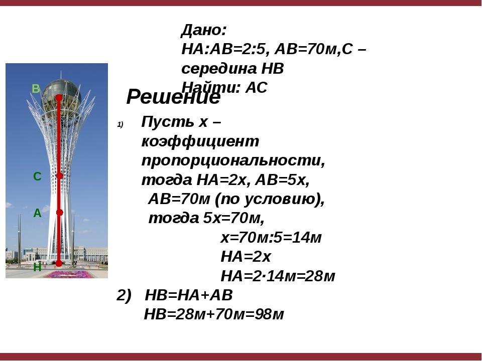 Дано: НА:АВ=2:5, АВ=70м,С – середина НВ Найти: АС Решение Пусть x – коэффици...