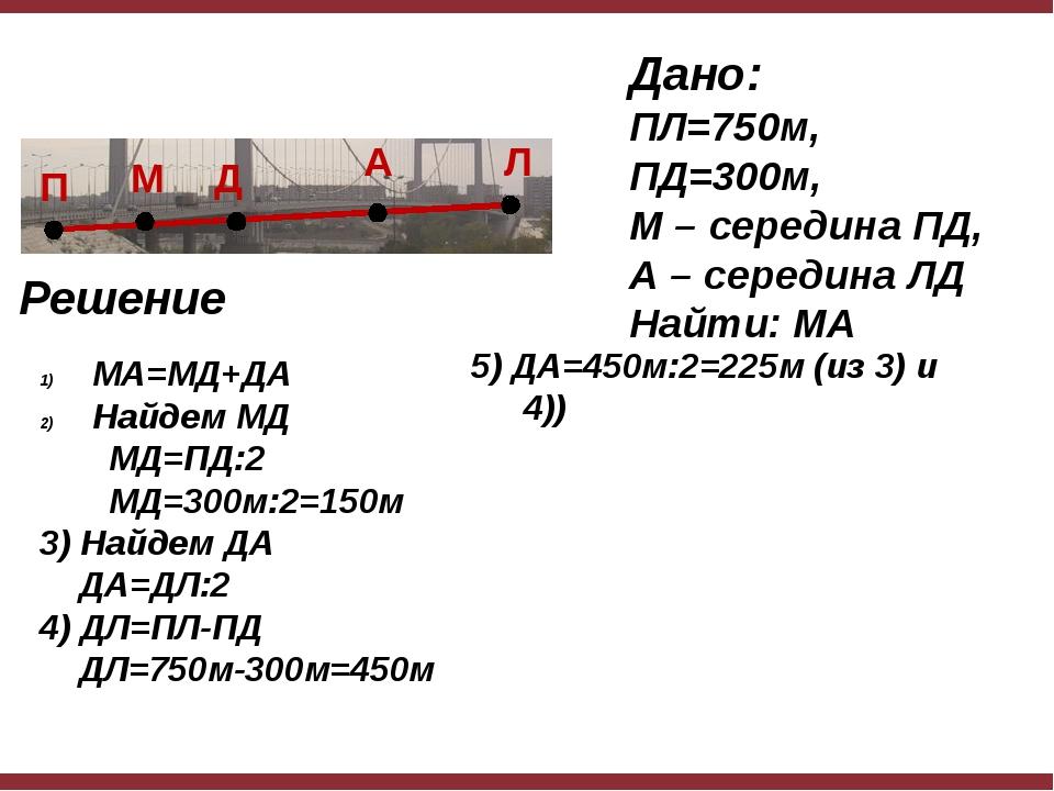 Дано: ПЛ=750м, ПД=300м, М – середина ПД, А – середина ЛД Найти: МА Решение М...