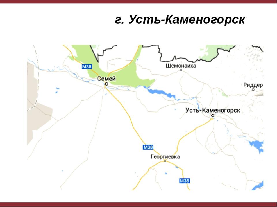 г. Усть-Каменогорск