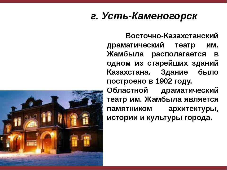 г. Усть-Каменогорск  Восточно-Казахстанский драматический театр им. Жамбыла...