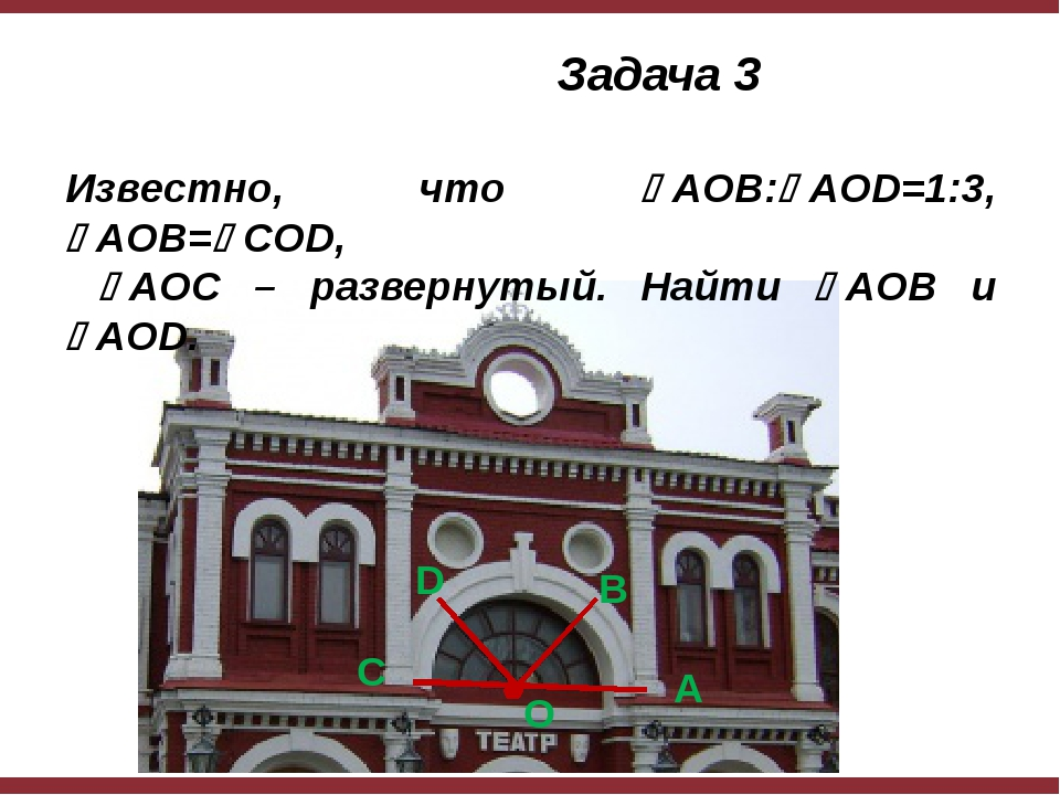 Задача 3 Известно, что AOB:AOD=1:3, AOB=COD, AOC – развернутый. Найти...