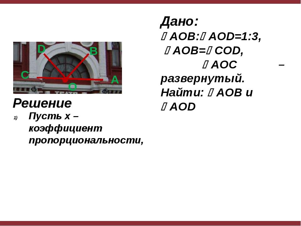Дано: AOB:AOD=1:3, AOB=COD, AOC – развернутый. Найти: AOB и AOD Решени...