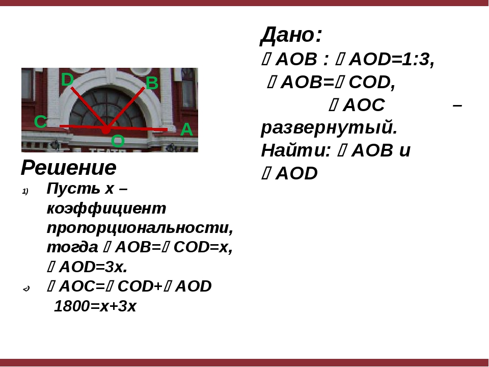Дано: AOB : AOD=1:3, AOB=COD, AOC – развернутый. Найти: AOB и AOD Реше...
