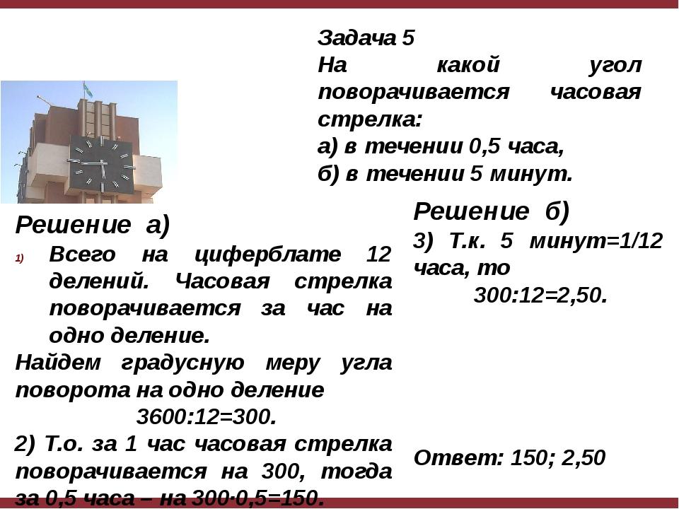 Решение а) Всего на циферблате 12 делений. Часовая стрелка поворачивается за...