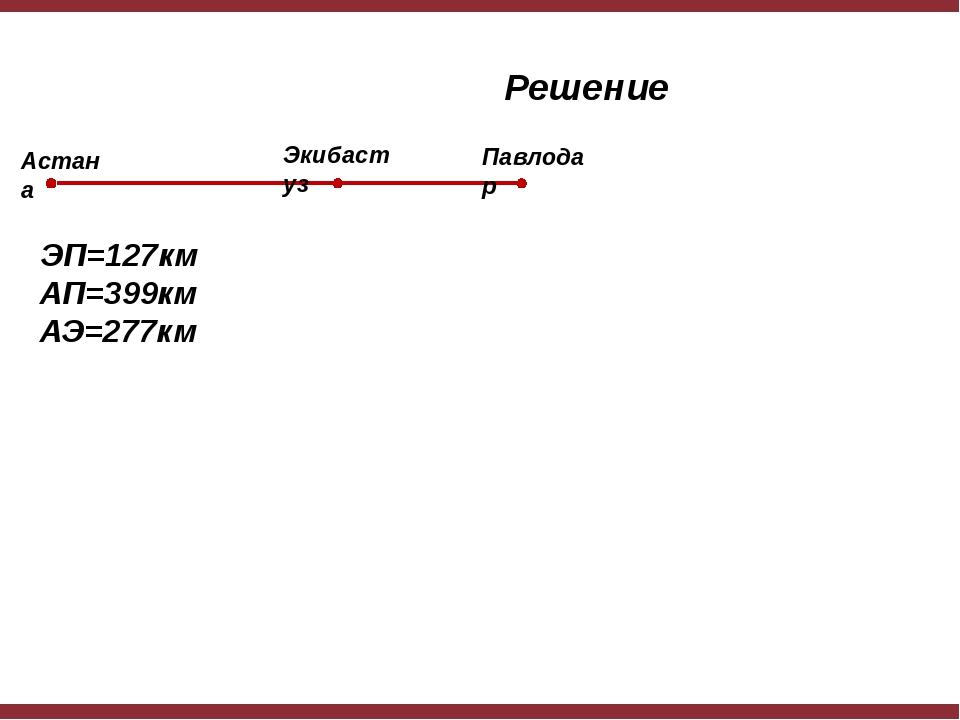 Решение ЭП=127км АП=399км АЭ=277км Астана Экибастуз Павлодар