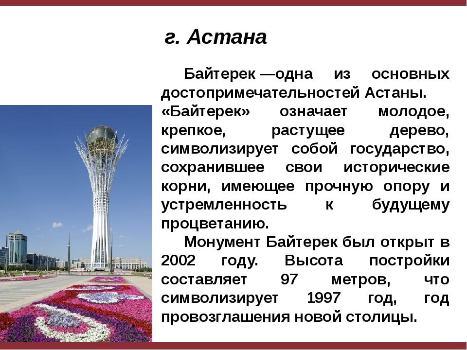 г. Астана Байтерек—одна из основных достопримечательностей Астаны. «Байтер...