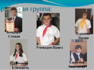 Проектная группа: Учевадов Павел Лобанова Елизавета Бондарь Степан Туркина Ли