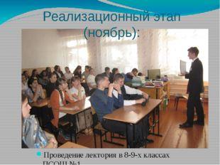 Реализационный этап (ноябрь): Проведение лектория в 8-9-х классах ПСОШ №1