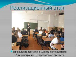 Реализационный этап: Проведение лектория в Совете молодежи при Администрации