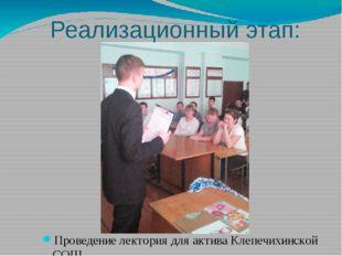 Реализационный этап: Проведение лектория для актива Клепечихинской СОШ