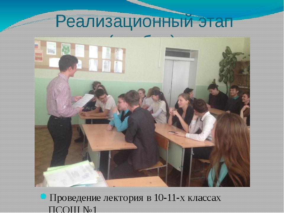 Проведение лектория в 10-11-х классах ПСОШ №1 Реализационный этап (ноябрь):
